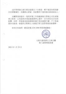 法團管理委員會重整架構事宜(!)