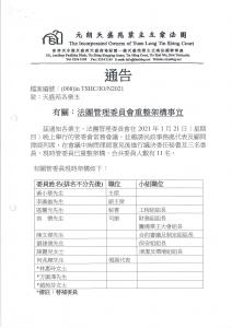 法團管理委員會重整架構事宜