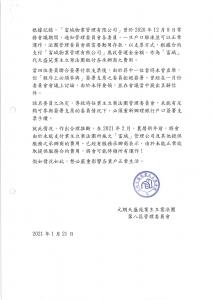 澄清前任委員誘過社交媒體發放不盡不實信件事宜 (2)