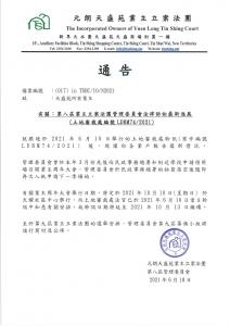 第八屆業主立案法團管委會法律訴訟最新進展 (1)