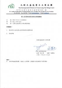 第八屆管理委員會特別議程