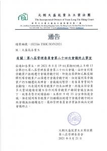 第八屆管理委員會第二十四次會議終止事宜_page-0001