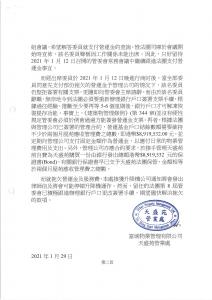 管理公司營運基金 (2)