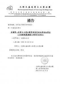 013有關第八屆業主立案法團法律訴訟事宜-1