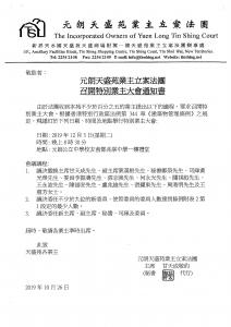 元朗天盛苑業主立案法團召開特別業主大會通知書(1)