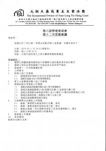 第八屆管理委員會第十二次常務會議